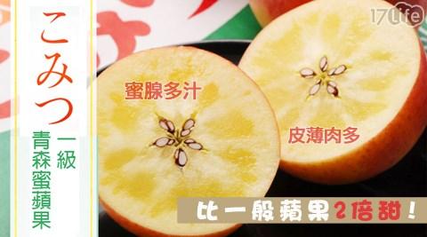 只要459元起(2盒免運)即可帶走【日本青森蜜蘋果】原價最高2640元精美禮盒(250g±5%/粒,6粒/盒):1盒/3盒/4盒,新鮮空運來台,甜度15度以上,保證有蜜,蘋果之王!