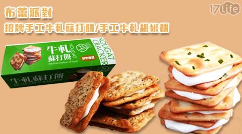 布蕾派對-招牌手工牛軋蘇臺北 市 仁愛 路 三 段 160 號打餅/手工牛軋胡椒餅