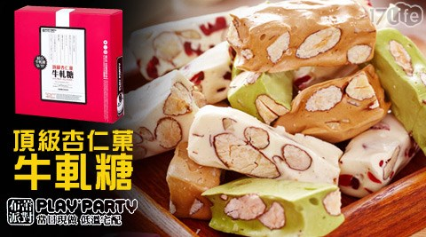 布蕾福 華 大 飯店 高雄派對-頂級杏仁菓牛軋糖
