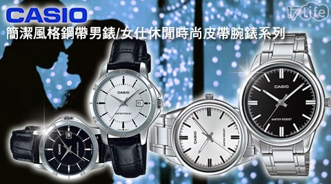 只要780元(含運)即可購得【CASIO卡西歐】原價1980元簡潔風格鋼帶男錶/女仕休閒時尚皮帶腕錶系列1入,多款多色任選。