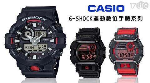 只要2,880元(含運)即可享有【CASIO 卡西歐】原價3,990元G-SHOCK運動數位手錶系列只要2,880元(含運)即可享有【CASIO 卡西歐】原價3,990元G-SHOCK運動數位手錶系列1入:(A) 強悍潮流時尚運動手錶(53mm),顏色:黑紅/紅黑/(B)炫彩酷風強力運動手錶(55mm),顏色:黑/藍/紅,享保固1年。