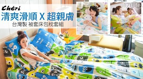 CHERI-超細纖維被套床包組