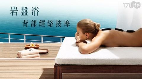 凱撒/台北凱撒大飯店/台北花園大酒店/SPA/岩盤浴/身體按摩/身體保養/按摩