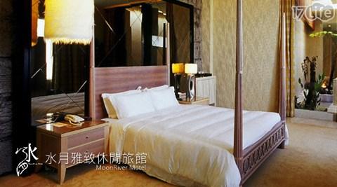 水月雅緻休閒旅館-平日好康再加碼,超值住宿專案