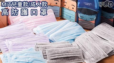 藍吉訶德-100%MIT高防17life 電腦 版護口罩