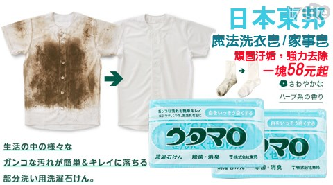 平均最低只要58元起(含運)即可享有【日本東邦】魔法洗衣皂/家事皂平均最低只要58元起(含運)即可享有【日本東邦】魔法洗衣皂/家事皂:2塊/4塊/6塊/8塊/12塊。