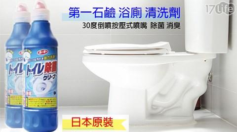 平均每瓶最低只要69元起即可購得日本第一石鹼馬桶清潔劑500ml:1瓶/12瓶/24瓶,購滿6瓶免運。
