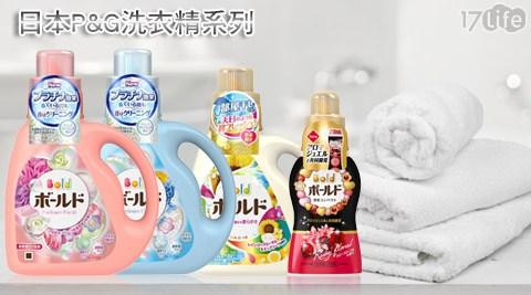 日本P&G/限定版/洗衣精