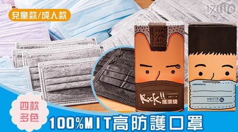 藍吉訶德-100%MIT高防護口罩