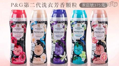 P&G第二代洗衣芳香顆粒(家庭號大罐裝350克)