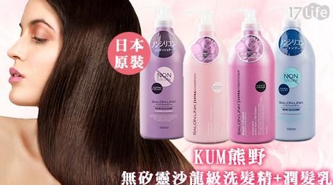 日本原裝【 KUM熊野】無矽靈沙龍級洗髮精+潤髮乳(四款任選)1000ml(藍吉訶德)