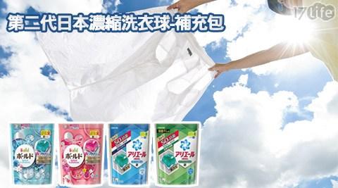P&G/全新配方/濃縮/花香/洗衣球/補充包