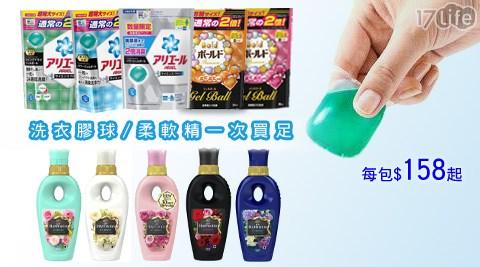 平均每入最低只要158元起即可購得【日本P&G】濃縮洗衣膠球補充包(18顆/入)/第二代柔軟精(560ml/入)任選1入/6入/12入/18入/24入,多款香味任選,購滿6入免運。