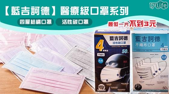 只要188元起(含運)即可享有【藍吉訶德】原價最高6,208元醫療級口罩系列只要188元起(含運)即可享有【藍吉訶德】原價最高6,208元醫療級口罩系列:(A)四層結構口罩-1盒/4盒/8盒/12盒,顏色:藍色/粉色/紫色/(B)活性碳口罩-1盒/4盒/8盒/16盒;規格:成人/50片單片包裝。