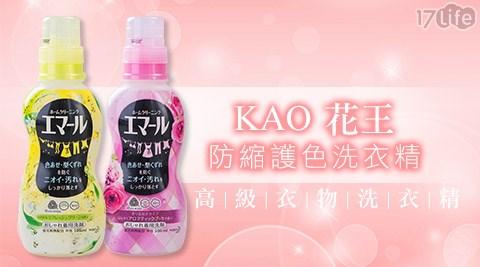 KAO/日本/花王/防縮護色洗衣精/洗衣精/色洗衣精