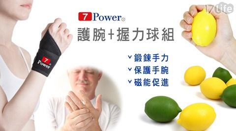 7Power-智慧磁能護腕握力球組系列