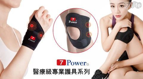 只要399元起(含運)即可享有原價最高3,720元7Power醫療級專業護具系列只要399元起(含運)即可享有原價最高3,720元7Power醫療級專業護具系列:(A)護腕1入/2入/(B)護膝1入/2入/(C)護腕+護膝1組/2組。
