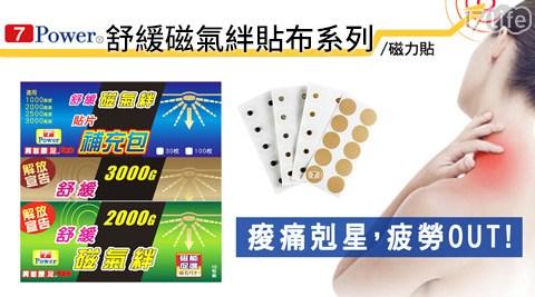 日本/人氣商品/神奇舒緩磁氣絆/磁氣絆