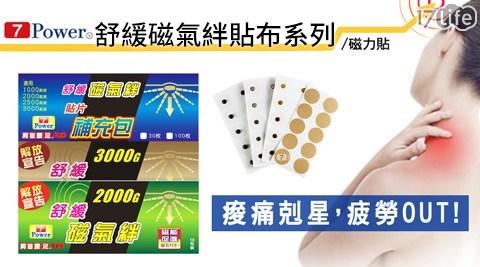 只要288元起(含運)即可享有【7Power】原價最高2,800元舒緩磁氣絆系列商品只要288元起(含運)即可享有【7Power】原價最高2,800元舒緩磁氣絆系列商品:(A)貼布補充包100枚/(B)2000高斯3包/5包/10包(10枚/包)/(C)3000高斯3包/5包/10包(10枚/包)/(D)2000高斯3包(10枚/包)+貼布補充包100枚/(E)3000高斯3包(10枚/包)+貼布補充包100枚/(F)2000高斯3包(10枚/包)+3000高斯3包(10枚/包)+貼布補充包100枚。