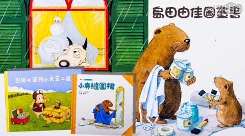 島田由佳圖畫書/小布的故事系列