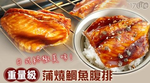 平均最低只要29元起(含運)即可享有【日丸水產】日式終極美味重量級蒲燒鯛魚腹排(85g±10%/片):6片/12片/18片/24片/30片/42片/54片。
