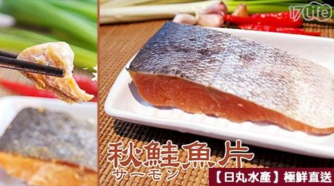 平均每片最低只要35元起(含運)即可享有【日丸水產】極鮮直送秋鮭魚片排6片/12片/18片/24片/30片/36片/42片(150g±10%x3片/包)。