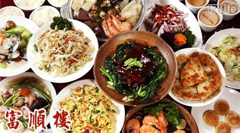 富順樓/套餐/蔥油餅/炸元宵/櫻花蝦/高麗菜/蛤蠣/絲瓜/蒸蝦/中卷/酸菜白肉火鍋