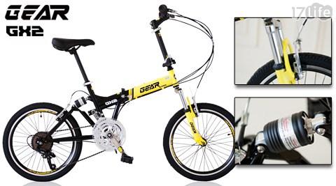 只要2799元起(含運)即可購得【GEAR】原價最高6400元摺疊腳踏車系列:(A)小悍馬20吋24速前後避震折疊車GX2 1台/(B)小悍馬20吋24速前後避震折疊車GX2 1台+配件七件組,折疊車顏色可選:白/黃/黑。