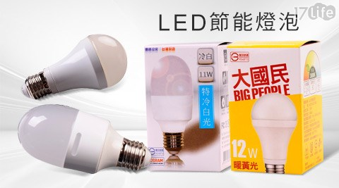 日毓光電/11W/子彈燈/LED/節能燈泡/新大國民/12W/LED燈泡/燈泡/省電燈泡