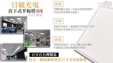 日毓光電/直下式/平板燈/40W /白光/黃光/燈
