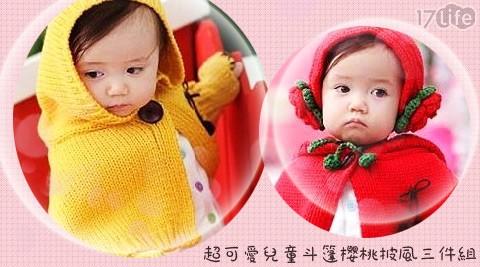 超可爱儿童斗篷樱桃披风,摆脱秋冬笨重粽子式穿衣法,三件组从头暖到身