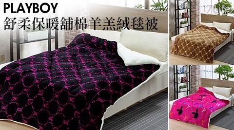 平均每件最低只要799元起(含運)即可購得【PLAYBOY】舒柔保暖舖棉羊羔絨毯被1件/2件/3件,多款任選。