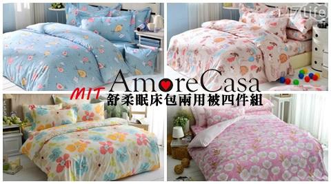 AmoreCasaMIT舒柔眠床包兩用被四件組