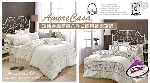 只要1,680元起(含運)即可享有原價最高4,280元AmoreCasa 綿柔感雙人八件式兩用被床罩組1組:(A)綿柔感雙人八件式兩用被床罩組/(B)綿柔感雙人加大八件式兩用被床罩組,顏色:玫瑰金/羅蘭紫。