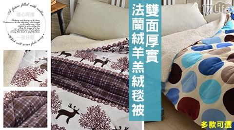 平均每件最低只要599元起(含運)即可購得雙面厚實法蘭絨羊羔絨毯被1件/2件/3件,多款花色任選。