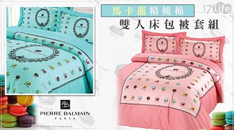 台灣製/馬卡龍/精梳棉/雙人床包/床包/被套