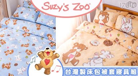 只要690元起(含運)即可購得【Suzy\'s Zoo】原價最高3280元台灣製床包被套寢具組系列:(A)單人床包二件組1組/(B)雙人床包三件組1組/(C)單人被套1入/(D)雙人被套1入/(E)單人床包被套三件組1組/(F)雙人床包被套四件組1組;多款任選。