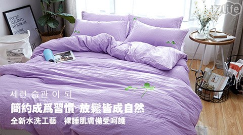 只要990元起(含運)即可享有原價最高4,560元韓系簡約水洗棉床包被套組系列1組/2組:(A)雙人/(B)加大,顏色:桔色/紫色/芋色。