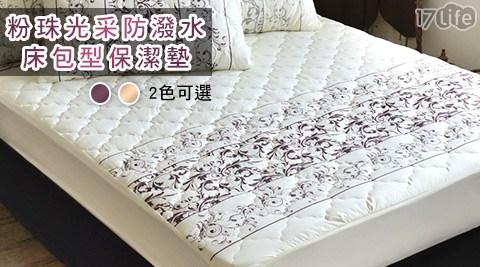 只要590元起(含運)即可享有原價最高1,980元粉珠光采防潑水防螨抗菌床包型保潔墊1入:(A)雙人/(B)加大,顏色:玫瑰金/羅蘭紫。