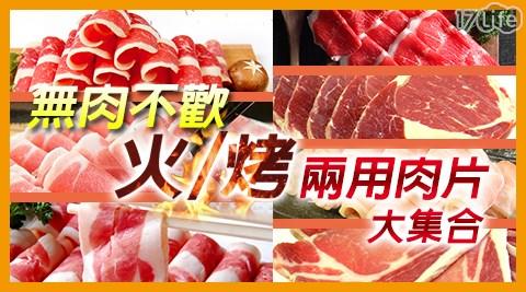 【無肉不歡】火烤兩用肉片大集合