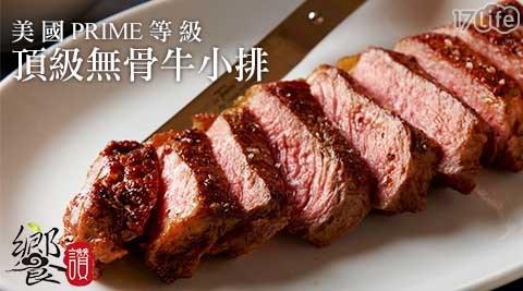 饗讚-美國PRIME等級頂級無骨牛小排