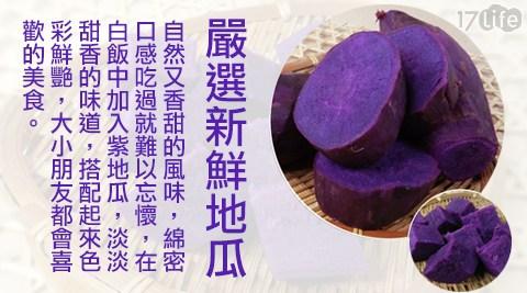 平均最低只要66元起(含運)即可享有【饗讚】台農紫玉冰心熟地瓜:6包/10包/15包/20包/30包(300g±10%/包)。
