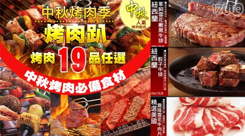 平均最低只要85元起即可享有【饗讚】澎湃海陸秋拼烤肉祭主角20品:1包/11包/22包/23包。