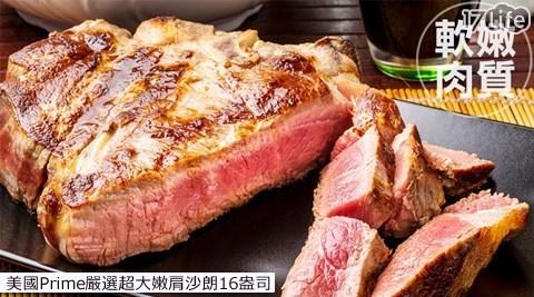 美國Prime 超大嫩肩沙朗16盎司牛排