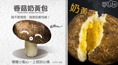 平均每顆最低只要15元起(含運)即可購得療癒小點心香菇奶黃/芋頭包任選30顆/50顆/80顆/100顆/120顆/150顆(10顆/盒)。