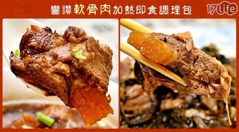 響讚-軟骨肉加熱即食獨享包