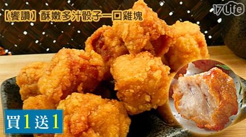 饗讚/好神/骰子雞/雞塊/炸物/宵夜/點心/香酥/好吃/美味