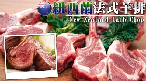 饗讚-紐西蘭香嫩羊排
