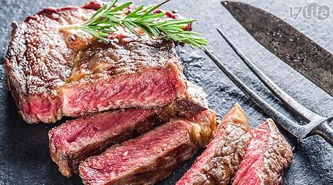 平均每片最低只要299元起(4片免運)即可享有【饗讚】美國安格斯黑牛大胃王21盎司牛排1片/8片/10片(600g±10%/片)。