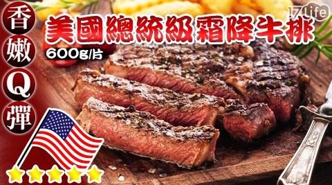 進口/美國/總統級/霜降牛排/中秋/烤肉/肉品/晚餐/BBQ/安格斯牛/嫩肩/燒烤/海鹽/比臉大